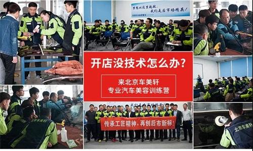 北京车美轩精英训练营